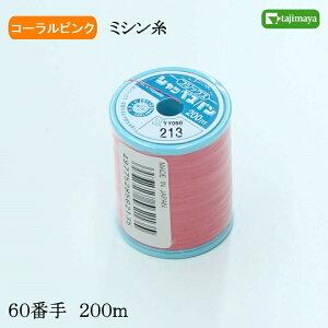 フジックス シャッペスパン ミシン糸(コーラルピンク)普通地用 60番 200m 色番213