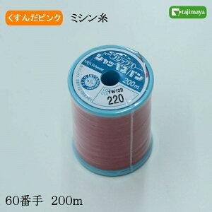 フジックス シャッペスパン ミシン糸(くすんだピンク)普通地用 60番 200m 色番220