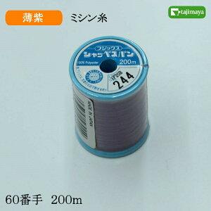 フジックス シャッペスパン ミシン糸(薄紫)普通地用 60番 200m 色番244