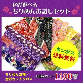 "Crepe sampler set! 1,080 Yen pokkiri. ""Yu packet limited'"