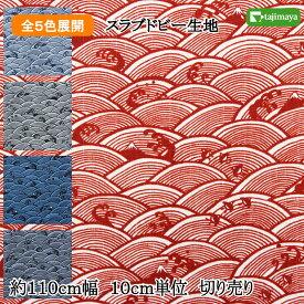 和柄 青海波に富士と千鳥文様 全5色 約110cm幅 10cm単位 切り売り【和柄 布 生地 布地 和柄生地】
