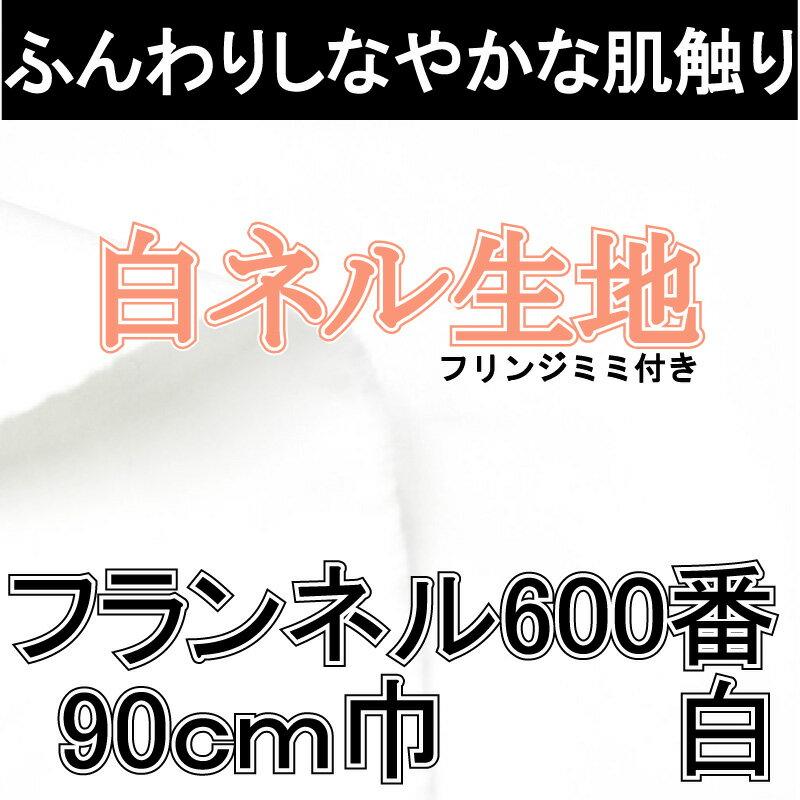 【布地 生地 無地 白布】600番 90cm巾16双 白ネル(みみ付き)【ナプキン ネルドリップコーヒー】