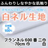 生地無地600番二巾(70cm)16双白ネル【布地生地無地白布】【M】
