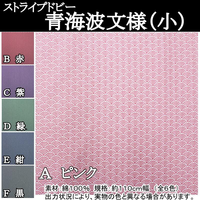 青海波文様(小)全6色【布地 生地 和柄】【和柄生地】【RS1】
