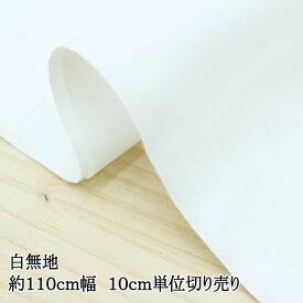 三巾天竺木綿(みはばてんじくもめん)白無地 約110cm幅 10cm単位 切り売り【布地 生地 白布】【C】