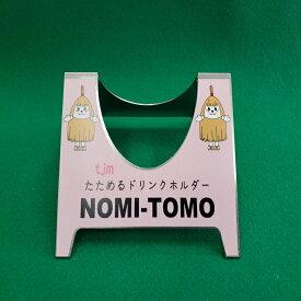 田島 ドリンクホルダー NOMI-TOMO 飲み友 ミドリピンクカラー 二個セット
