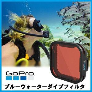 【ブルーウォーターダイブフィルタ】*GoPro純正アクセサリー*青色の水中撮影に対応する色補正ダイブ フィルター、水深 5m 〜 21m (15ft 〜 70ft) 用。*Super Suit (HERO6 Black /HERO5 Black 用の総合保護 + ダイブハウジング)*【AAHDR-001】