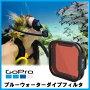 【ブルーウォーターダイブフィルタ】*GoPro純正アクセサリー*青色の水中撮影に対応する色補正ダイブフィルター、水深5m〜21m(15ft〜70ft)用。*SuperSuit(HERO5Black用の総合保護+ダイブハウジング)*【AAHDR-001】