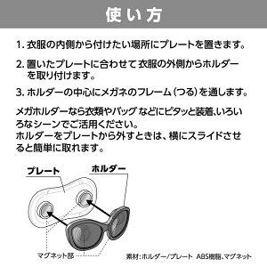 TORQUE(トルク)メガホルダー強力マグネット式メガネホルダーブラック*小型送料