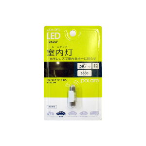 LED【T10×31スーパーホワイト6500K明るさ25】ポラーグ(polarg)【252LF】