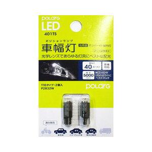 LED【T10