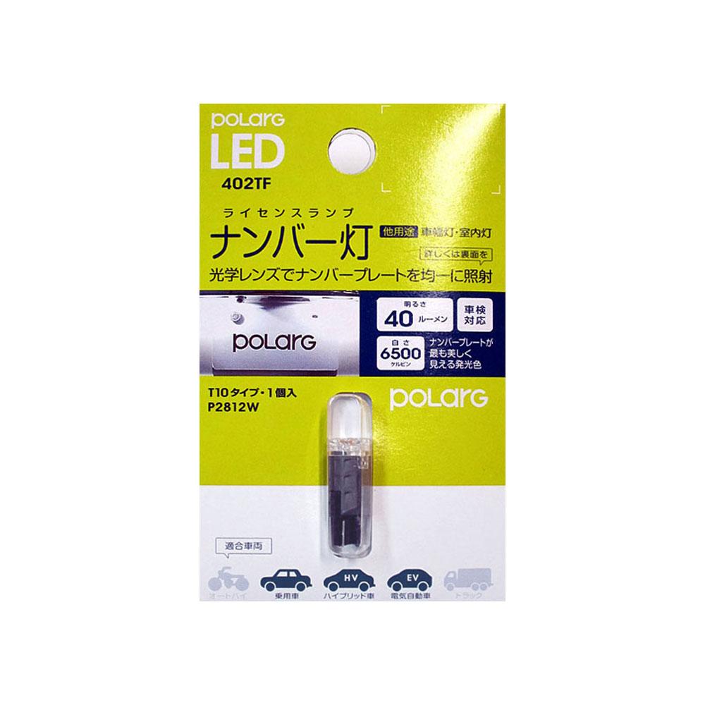 LED【T10 スーパーホワイト 6500K 明るさ 40 】ポラーグ(polarg)【402TF】