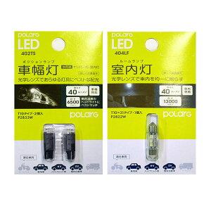 LED【スタンダード・ホワイトセット】86