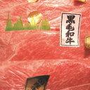 【送料無料】九州産黒毛和牛赤身 すき焼き・しゃぶしゃぶ【400g】