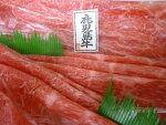 鹿児島牛ヘルシーモモ肉すき焼き・しゃぶしゃぶ用