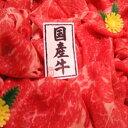 国産牛 切り落としすき焼・しゃぶしゃぶ用【100g】