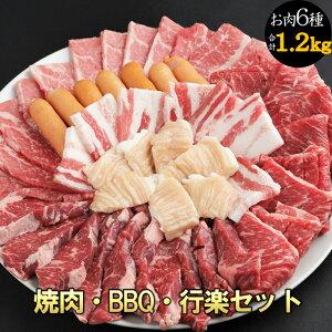 焼肉・BBQセット【合計1.2kg】内容:アンガス牛 ハラミ・カルビ・ロース各300gイベリコ豚バラ100g・国産ホルモン100g・ウィンナー100g