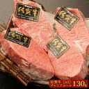 黒毛和牛[A5]プレミアムヘレステーキ 1枚 【1枚:約130g】●贈答 お祝い 内祝い 誕生日 ご褒美 肉 退職祝い 贈り物 ギ…