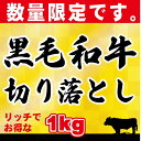 【送料無料】国内産 黒毛和牛切り落とし肉 お得な1kg【訳アリ】