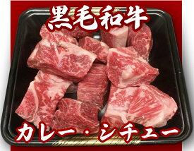 エントリーでポイント10倍 【訳あり】【送料無料】黒毛和牛カレーシチュー用角切り 1kg(500g×2)
