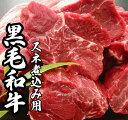 黒毛和牛 すねブツ切り (国内産)1kg (500g×2)【売れ筋】【当店オススメ】【新入荷】 スネ角切り牛肉すね カレー …