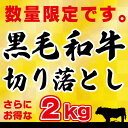 送料無料 【訳アリ】黒毛和牛 2kg 切り落とし肉 (国内産)さらにお得な2kg (250g×8)小分けで便利牛肉 切落し 切…