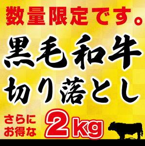 【訳アリ】【送料無料】黒毛和牛 2kg 切り落とし肉 (国内産)さらにお得な2kg (250g×8)小分けで便利牛肉 切落し 切り落し 送料込み 訳あり 国産 牛丼 炒め物 鉄板焼肉 肉じゃが 手巻き寿