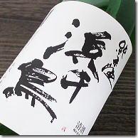 【 日本酒 】浜千鳥 純米酒 1800ml(一升瓶)岩手県 釜石市の地酒株式会社浜千鳥謹製杜氏奥村康太郎氏地元の酒米「吟ぎんが」、「美山錦」を59%精米して醸した純米酒。フルーティで清廉な味わい冷酒もお燗酒も美味い