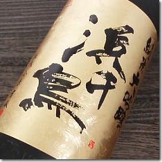 日本酒 浜千鳥 純米大吟醸酒 1800mlギフト箱入り