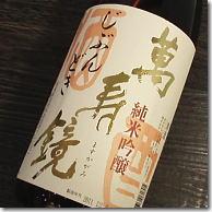 日本酒 萬寿鏡じぶんどき 純米吟醸酒 1800ml