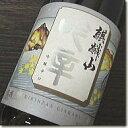 日本酒  麒麟山 吟辛 1800ml(一升瓶)