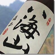 【日本酒】『 八海山 純米吟醸 1800ml 』八海醸造株式会社贈りものにも!ラッピング可各種のし対応 ・お歳暮・お年賀・お中元還暦、敬老の日、母の日、父の日プレゼント内祝い・お誕生日・お祝い 1.8L(一升瓶)