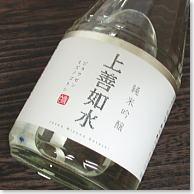【 日本酒 】 白瀧酒造謹醸上善如水(じょうぜんみずのごとし)純米吟醸 300mlミニボトル