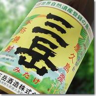 【いも焼酎】【屋久島の芋焼酎】『 三岳(みたけ) 25度 1.8L 』1800ml(一升瓶)鹿児島県 三岳酒造謹製