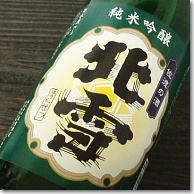 【 新潟県 佐渡の地酒 】 日本酒 『 北雪 純米吟醸酒 1.8L 』贈りものやプレゼントにも!お歳暮・お年賀・お中元父の日・敬老の日・内祝い・お誕生日お祝い・のし対応・熨斗名入れ
