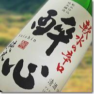 【広島県の地酒】 日本酒 『 酔心 軟水の辛口 純米酒 1.8L 』贈りものやプレゼントにも!お歳暮・お年賀・お中元父の日・敬老の日・内祝い・お誕生日お祝い・のし対応・熨斗名入れ
