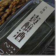 【日本酒】(濃厚な甘口)『 八海山 貴醸酒 300ml 』八海醸造株式会社謹製甘く、濃厚でとろりとして上品な味わいが魅力。添中留の仕込み三段階の留で仕込み水の代わりに日本酒で仕込む贅沢な酒