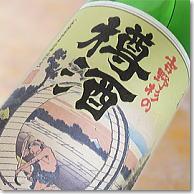 【奈良県の地酒】 日本酒 『 吉野杉の樽酒 1.8L 』贈りものやプレゼントにも!お歳暮・お年賀・お中元父の日・敬老の日・内祝い・お誕生日お祝い・のし対応・熨斗名入れ