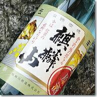 【日本酒】麒麟山 伝統辛口原酒 720ml「でんから」の愛称で辛口酒を代表する麒麟山伝統辛口この「伝辛原酒」は一切の加水をしない限定発売の原酒。濃厚で力強い味わいを是非!