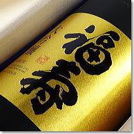 お年賀ギフトに!【 日本酒 】 福寿 大吟醸酒  1800ml 木箱入一升瓶(1.8L)兵庫県の地酒 神戸酒心館謹製お歳暮 お年賀 お中元  敬老の日、母の日内祝いギフト お誕生日プレゼント お祝い 長寿、還暦の御祝い品に