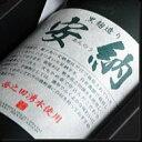 【種子島芋焼酎】 『 安納(あんのう) 25度 720ml 』贈りものやプレゼントにも!お歳暮・お年賀・お中元父の日…