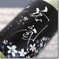 【滋賀県:近江高島の美酒】【生酒】【要冷蔵】竹生嶋 花嵐(ちくぶしまはなあらし)純米大吟醸生原酒 1.8L