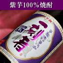【全量紫芋焼酎】『 一刻者(いっこもん) 「紫」25度 720ml 』【限定出荷いも焼酎】紫の一刻者は芋麹も含め南九州(宮崎県、鹿児島県)産の紫芋を100%使用。フルーティで香り高くすっきりとした飲み
