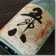 【新潟県地酒】菊水五郎八にごり酒アップ