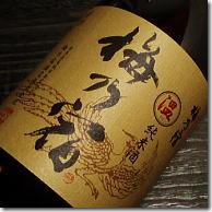 日本酒 梅乃宿「温」特別純米酒 1800ml(一升瓶)