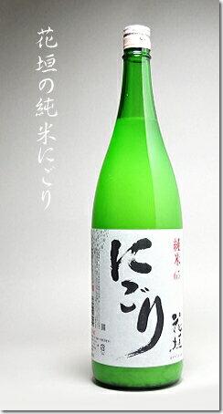 【季節限定】花垣純米にごり酒1.8L