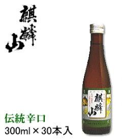 【代引料無料】【日本酒】『 麒麟山 伝統辛口 300ml ミニボトル(30本入)1箱セット 』日本酒 新潟の淡麗辛口酒【 きりんざんでんから 】伝辛