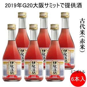 【古代米 赤米の日本酒】向井酒造株式会社(京の春)『 伊根満開 ミニボトル 300ml×6本セット』京丹後 伊根町の地酒鮮やかなロゼワインのような赤い色で果実のような甘酸っぱさと米の風味