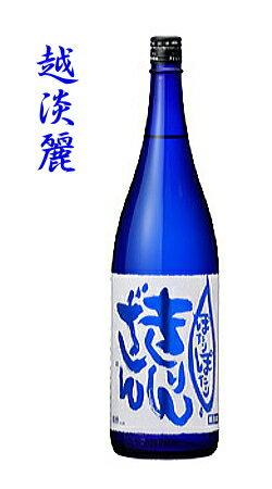 【新潟:新酒】麒麟山酒造謹醸『ぽたりぽたりきりんざん1.8L』しぼりたて純米原酒生酒