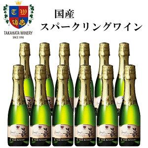 正規品【甘口スパークリングワイン】ミニボトル『嘉-yoshi-スウィート 200ml×12本セット(1ケース)』山形県 高畠ワイナリー 国産ワイン オレンジマスカットスクリューキャップで簡単にラクラ